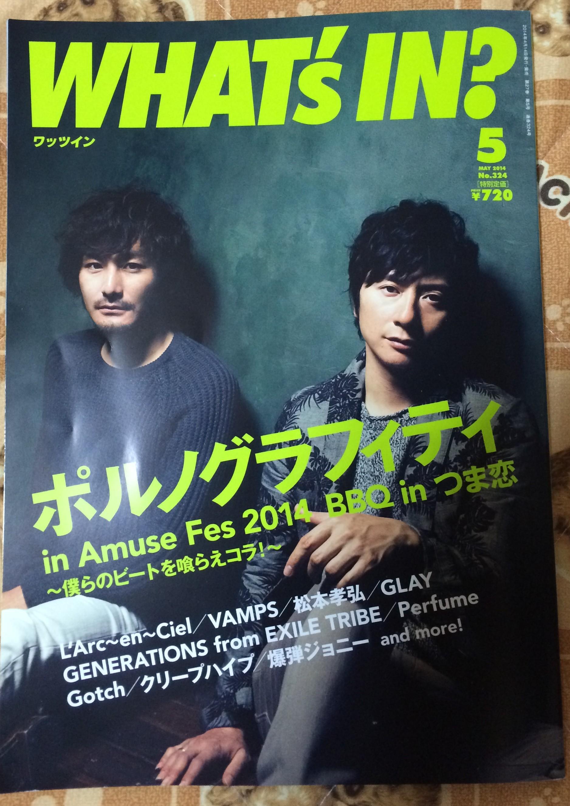 Tak Matsumotoインタビュー掲載「WHAT's IN?」購入しました!