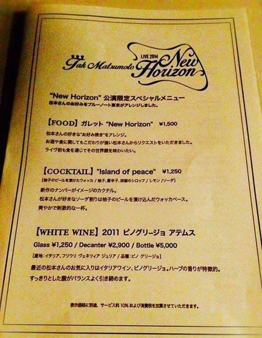 Tak Matsumo LIVE 2014 –New Horizon- BLUE NOTE TOKYO公演2日目ツイッター&フェイスブックまとめ!