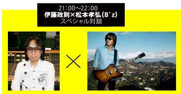 Tak Matsumoto×伊藤政則bayfm 25th スペシャルラジオ対談でオンエアされた曲まとめ。