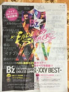 B'z読売エンドレスサマー画像