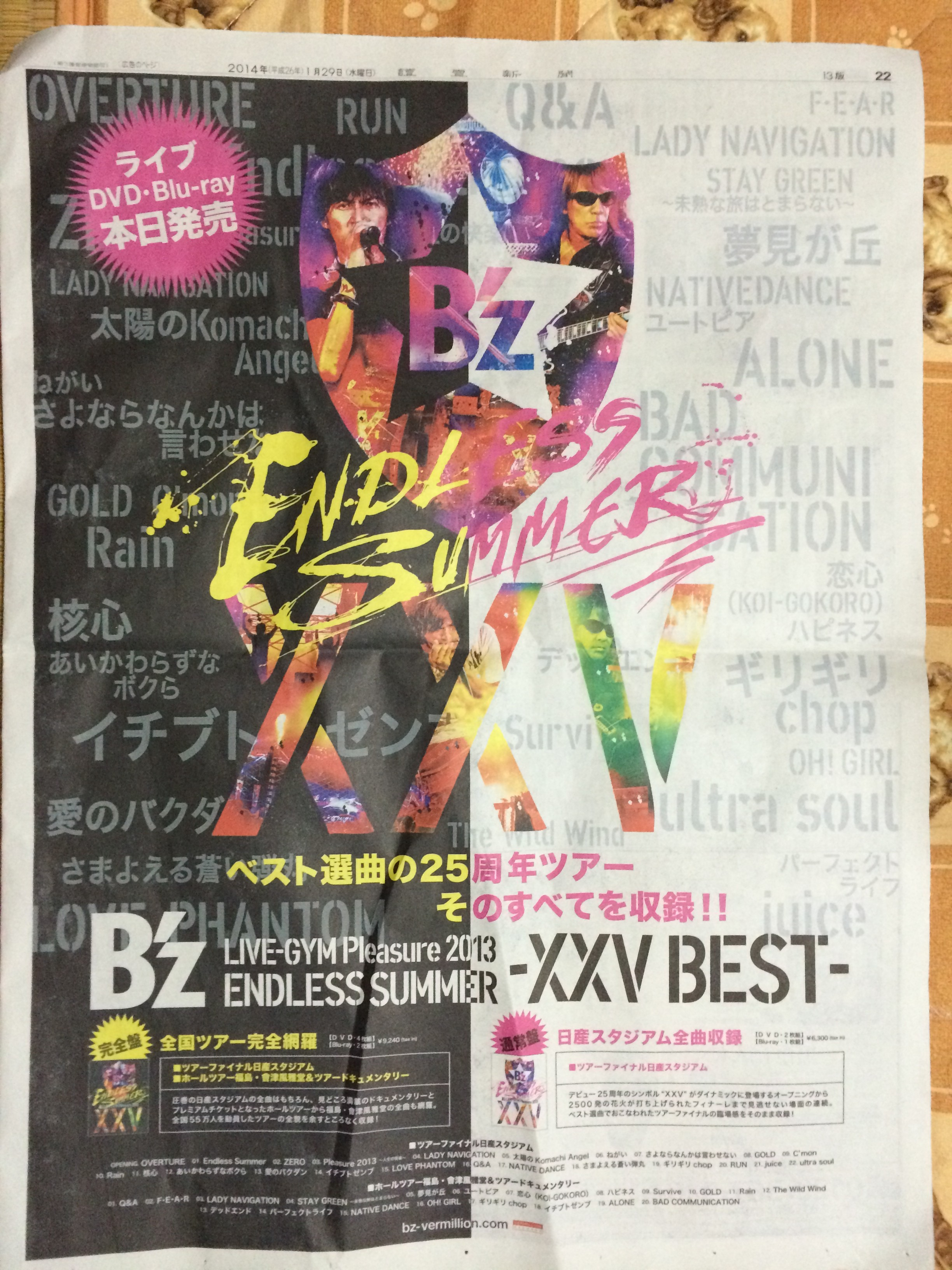 B'z-ENDLESS SUMMER-が新聞で登場!?