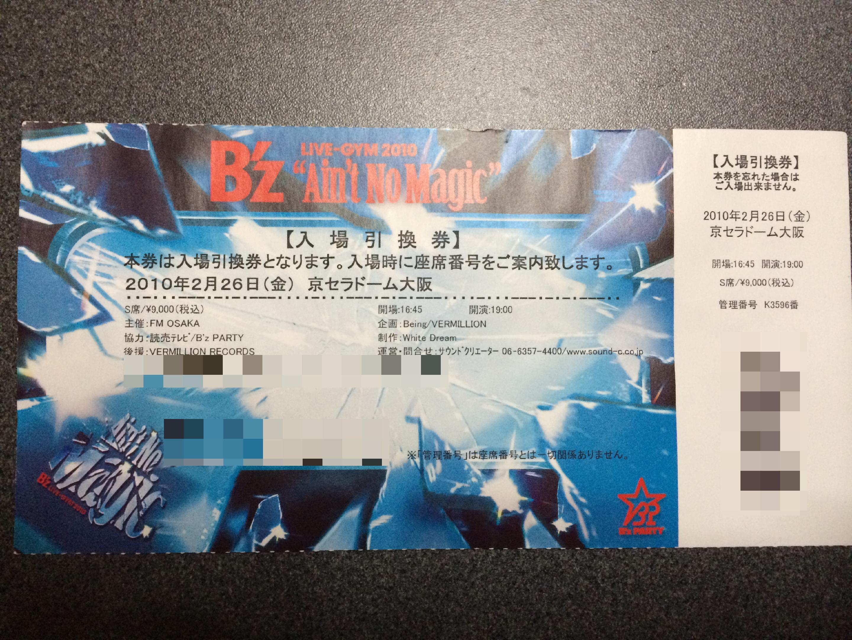 B'zの振り付けがある曲まとめ!!