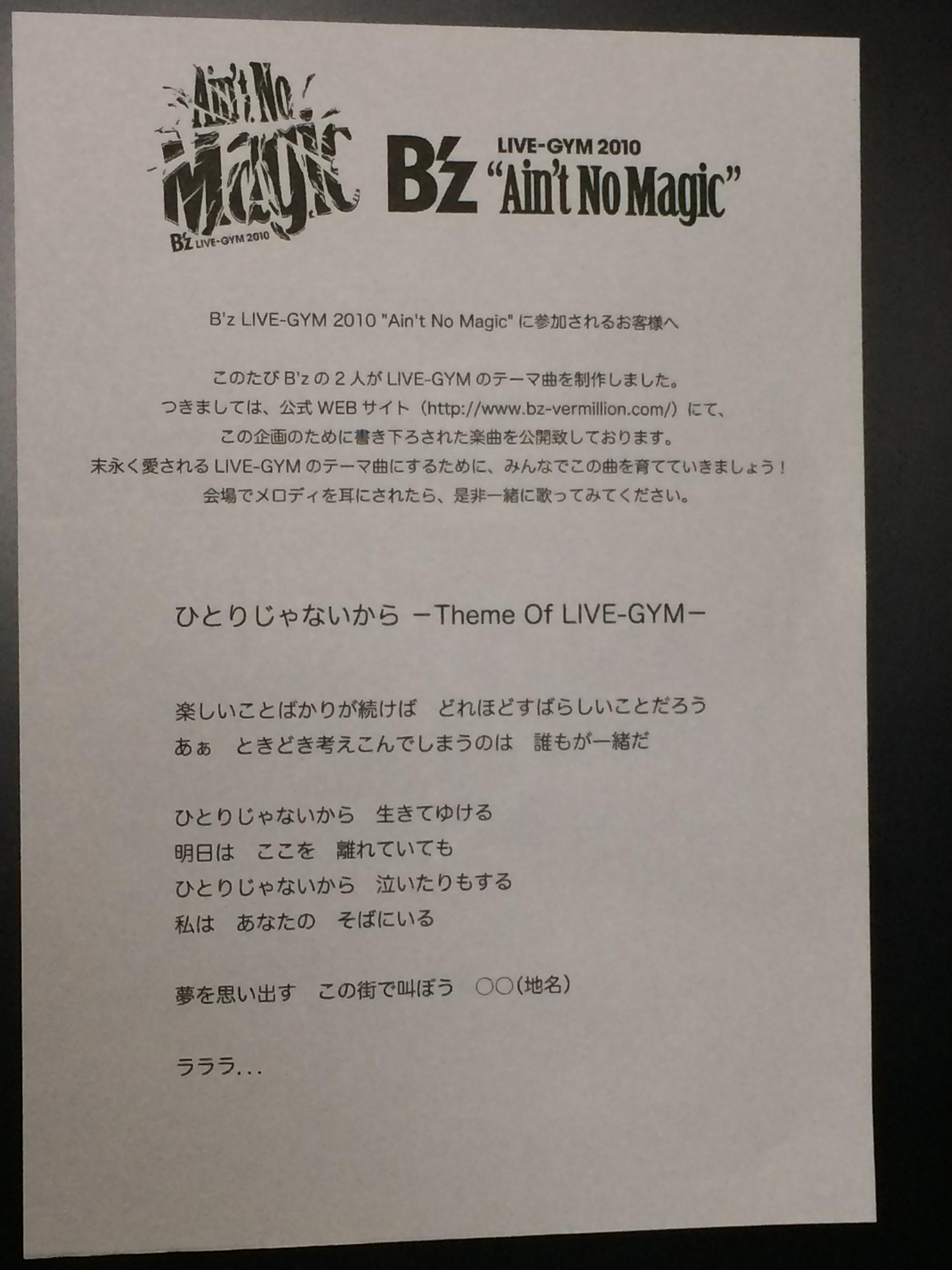 ひとりじゃないから -Theme Of LIVE-GYM  ~B'z用語集~
