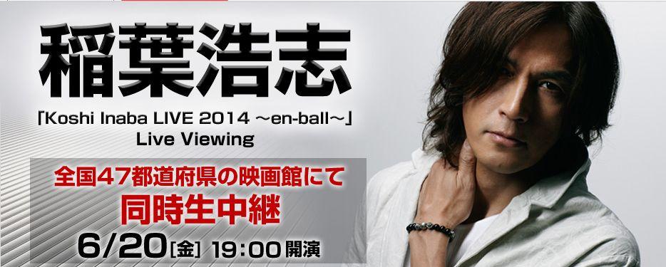 稲葉浩志「Koshi Inaba LIVE 2014 ~en-ball~」が地元の映画館で参戦できる!?