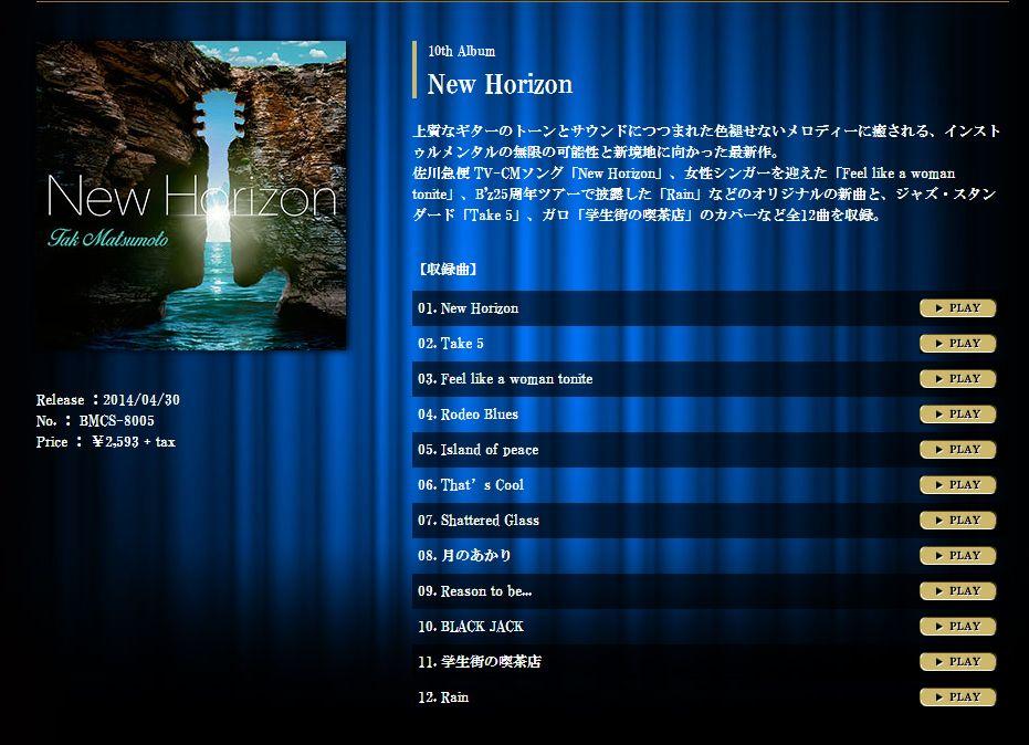 Tak Matsumoto「New Horizon」が無料で全曲試聴できちゃいますよ!!