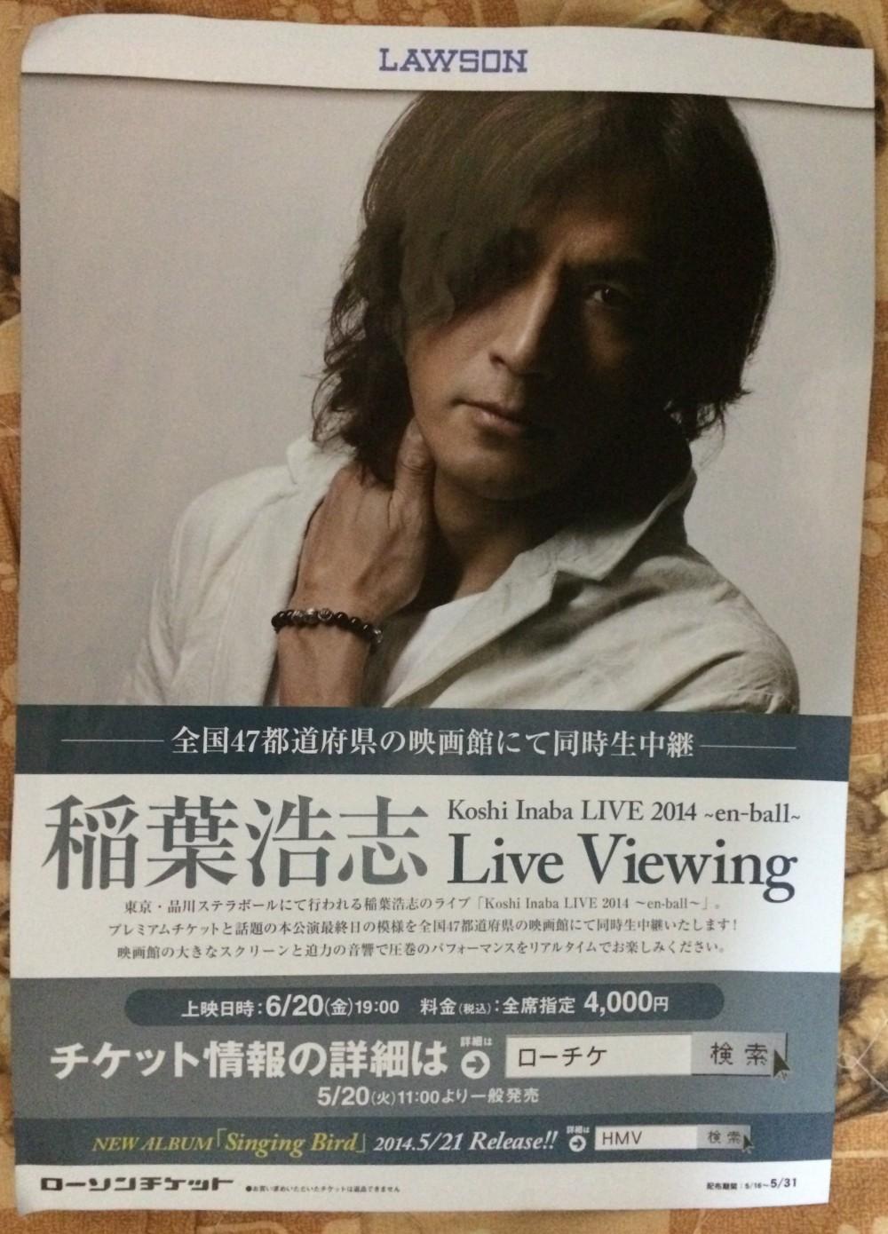 稲葉浩志ライブビューイングフライヤーをローソンでゲット!!