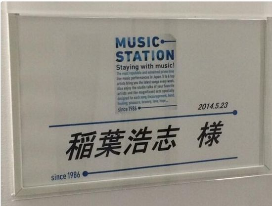 稲葉浩志Mステバックバンドのツイッター情報まとめ!!
