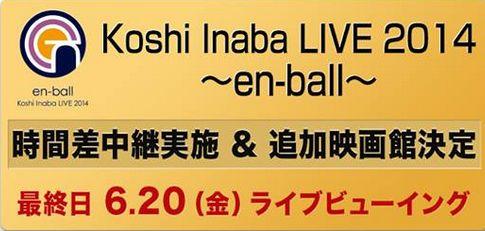 稲葉浩志「Koshi Inaba LIVE 2014 ~en-ball~」ライブビューイング 時間差中継決定!!
