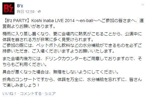 B'z6月11日ツイッター&フェイスブックまとめ!~en-ball~参加時の注意事項も!!