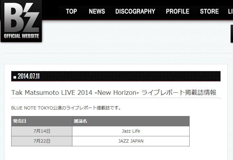 Tak Matsumoto LIVE 2014 -New Horizon- ライブレポート掲載雑誌が判明しました!