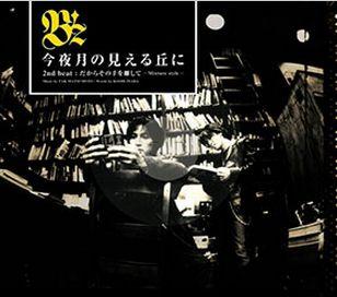 B'zのYouTubeで見れるバラード曲まとめ!!
