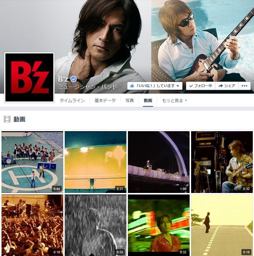 B'zのfacebookで見れるちょっとレアな動画まとめてみました!