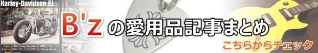 B'z稲葉さん&松本さん着用の愛用品記事一覧!