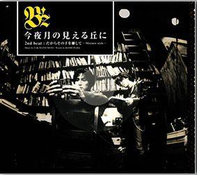 B'zの「月」がキレイな夜に聴きたい曲まとめ!