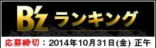 B'zLIVE-GYM 2015 開催決定!!これはキタ━(゚∀゚)━!