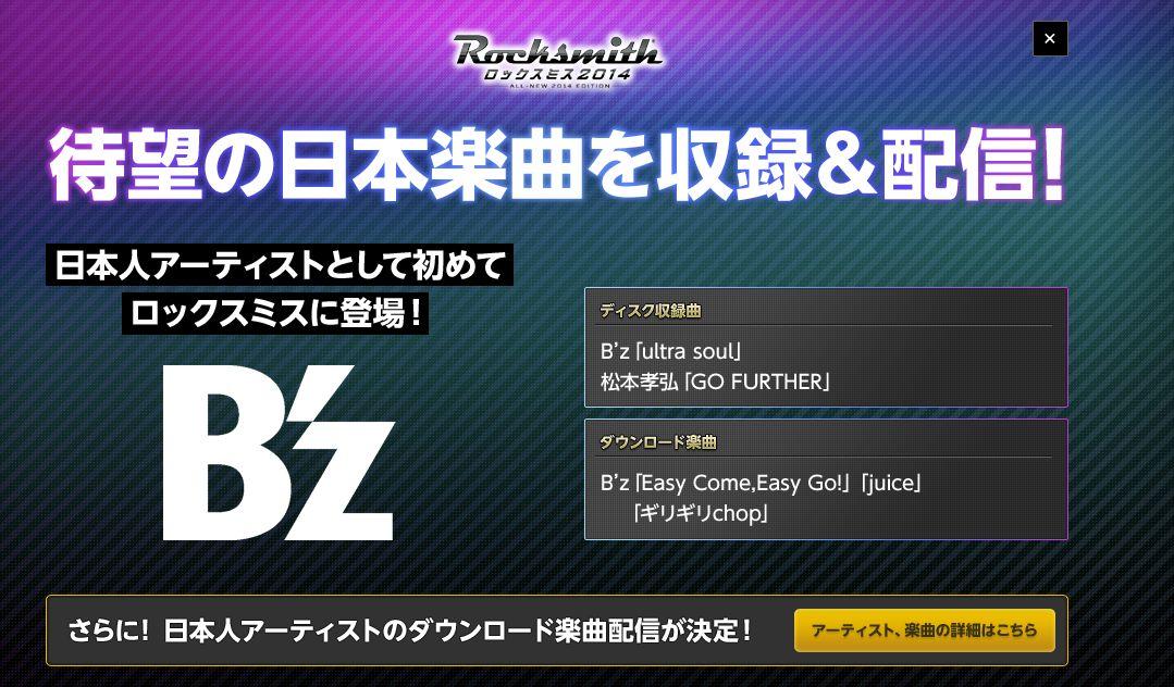 ロックスミス2014、B'z曲ゲームプレイ動画が面白い・・・