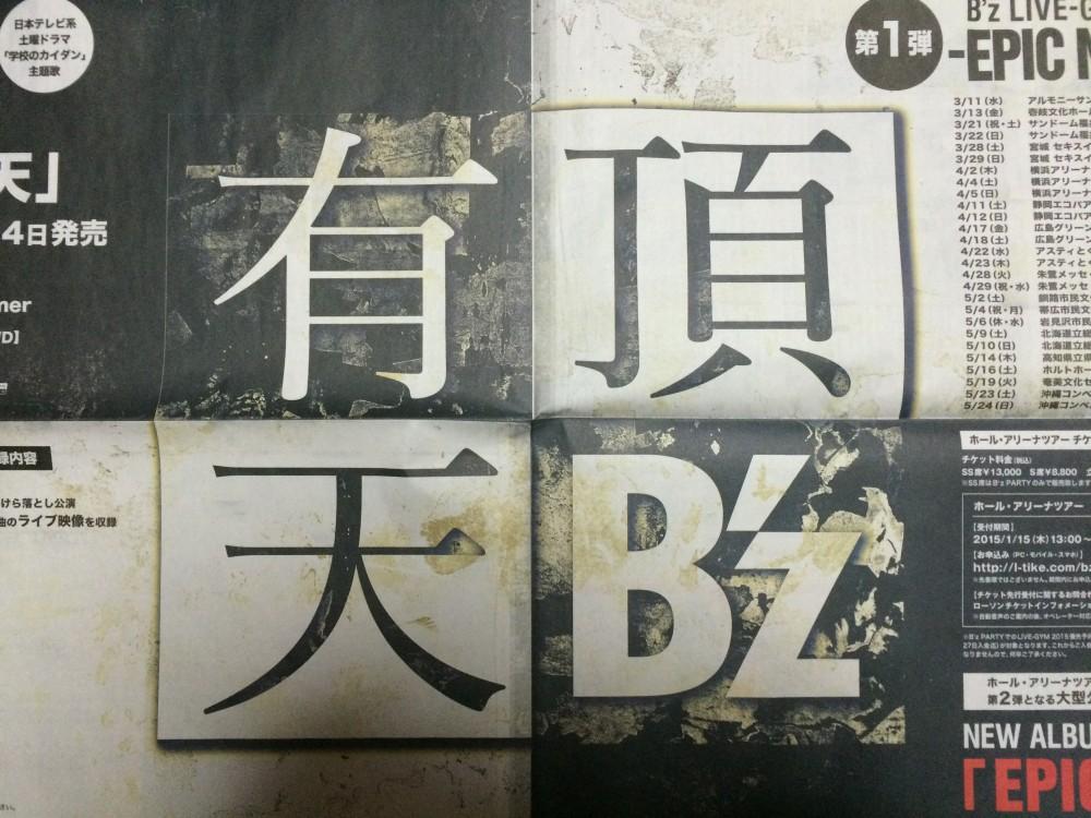 B'z 有頂天 新聞 画像