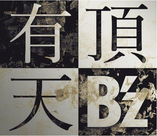 B'z「有頂天」のMV映像監督、フカツマサカズ氏とは??