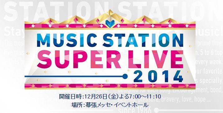本田翼さんブログにて、B'zMステスーパーライブ出演についてコメントが!