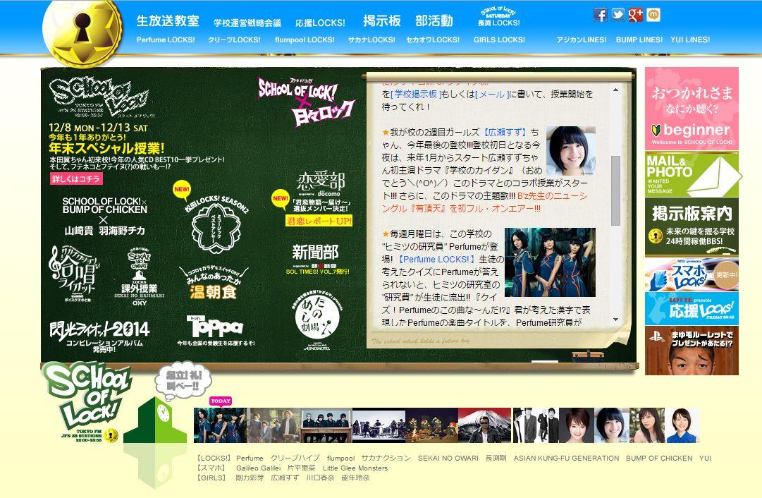 B'z「有頂天」12/8本日、「GIRLS LOCKS!」にてフルで聴けるチャンスですよ~\(^o^)/