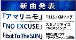 B'zの新曲「アマリニモ」使用のH.I.S. (エイチ・アイ・エス)【春旅満開】CM公開!!