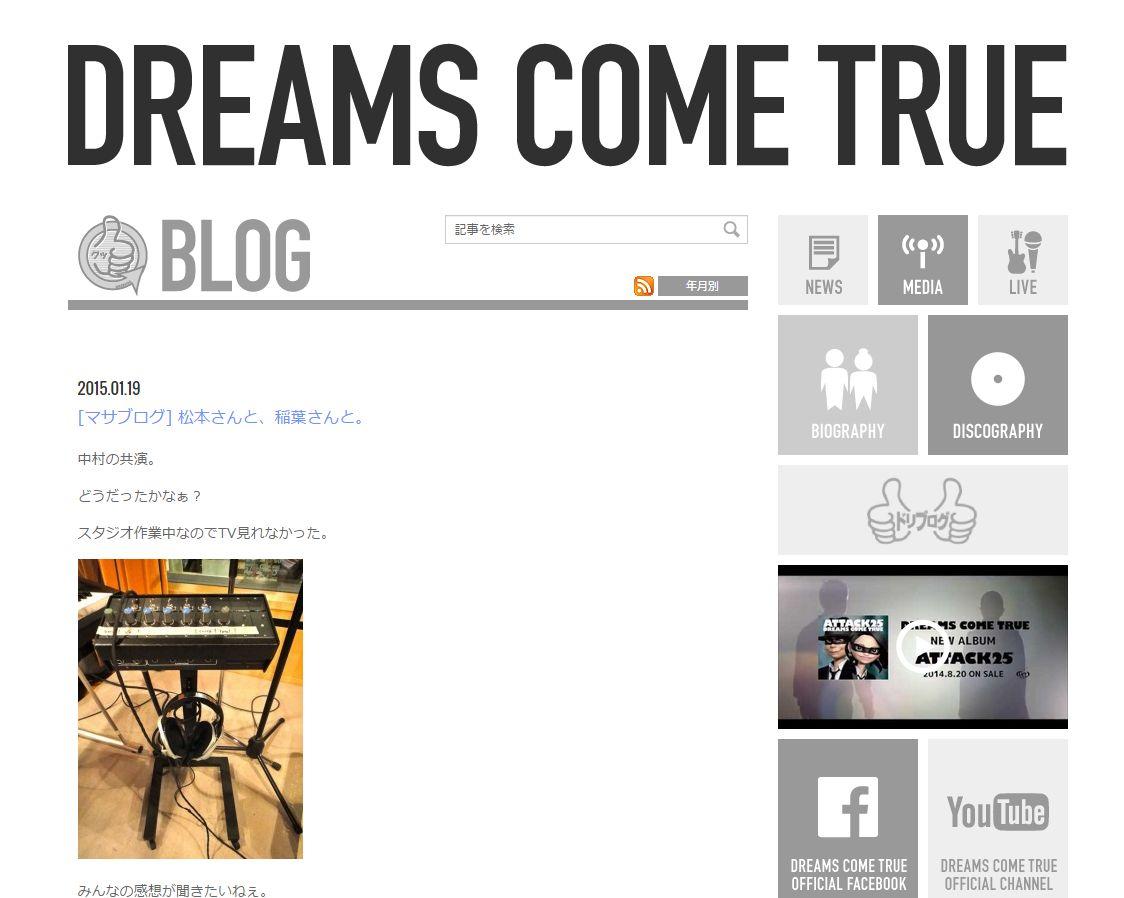 B'zライブモンスター共演の感想を、中村正人さんがドリブログにて公開!!