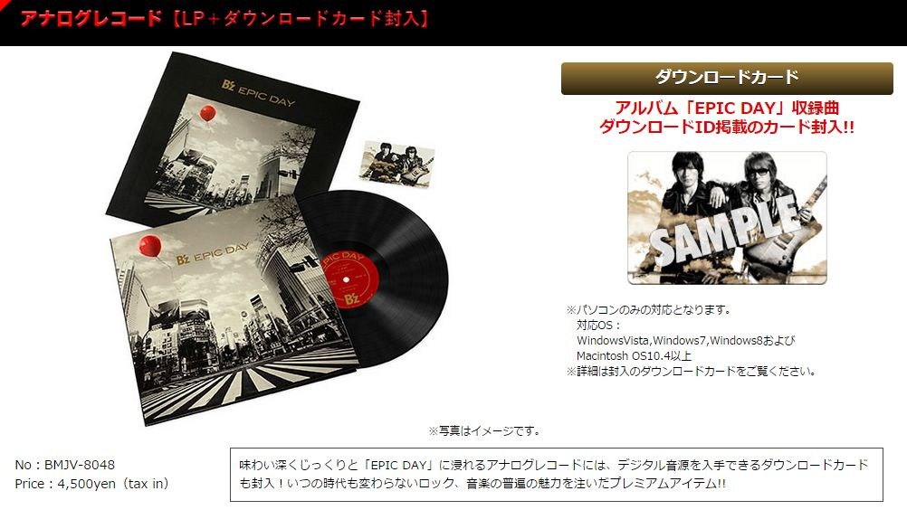 B'z「EPIC DAY」アナログレコード【LP+ダウンロードカード封入】の詳細まとめ!
