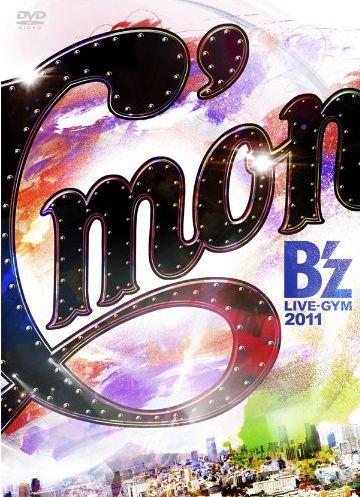 B'z LIVE-GYM 2011 -C'mon-のアフターパーティーに来た大物ゲストとは??