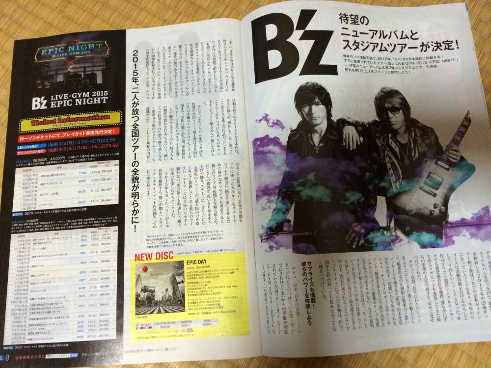 B'zも特集!ローチケ3月号ゲット!