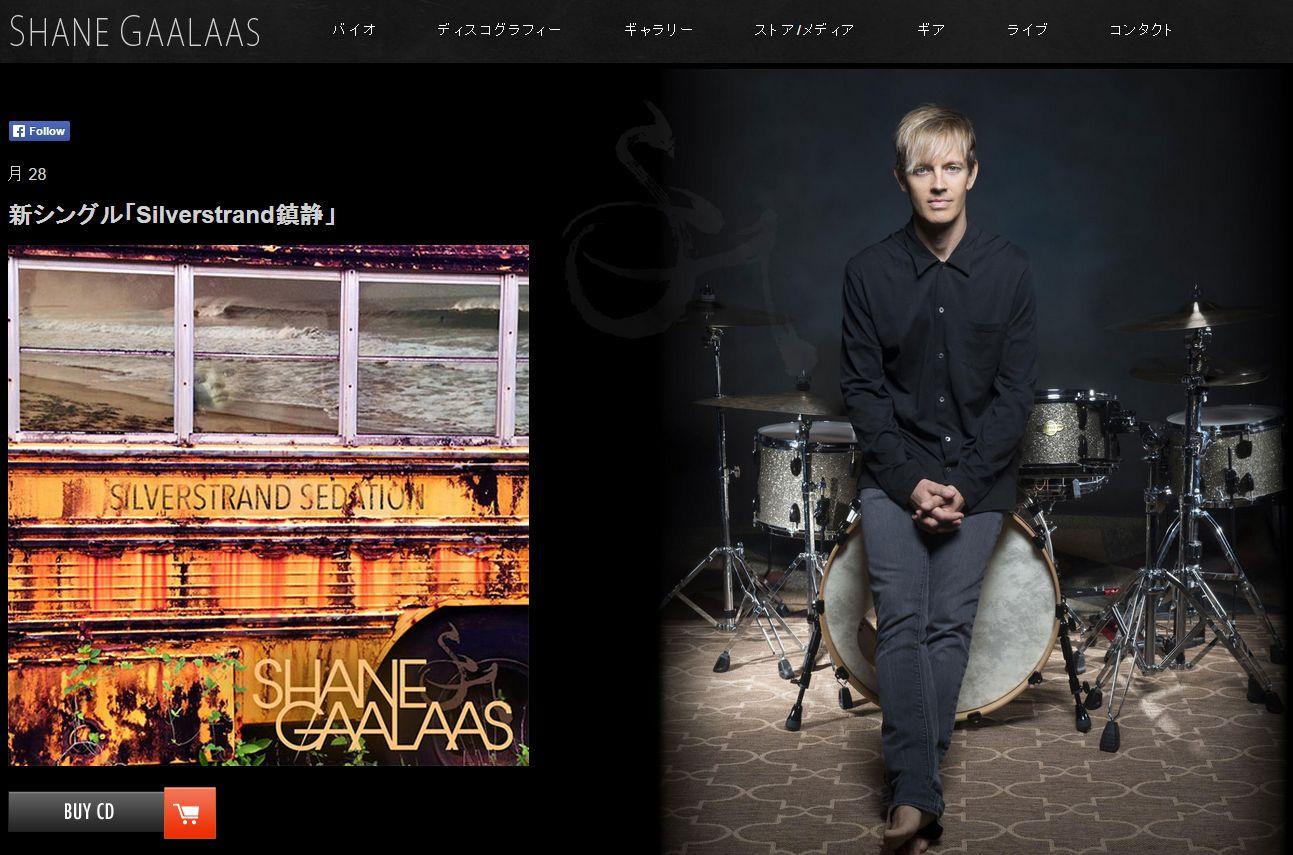 Shane Gaalaas(シェーン・ガラース)ドラムセミナー開催!