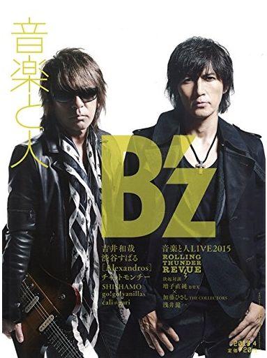 B'z「EPIC DAY」インタビュー掲載雑誌まとめ!