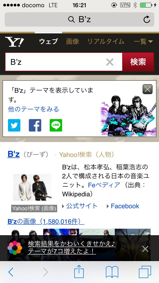 B'z Yahoo!検索きせかえテーマに登場!!