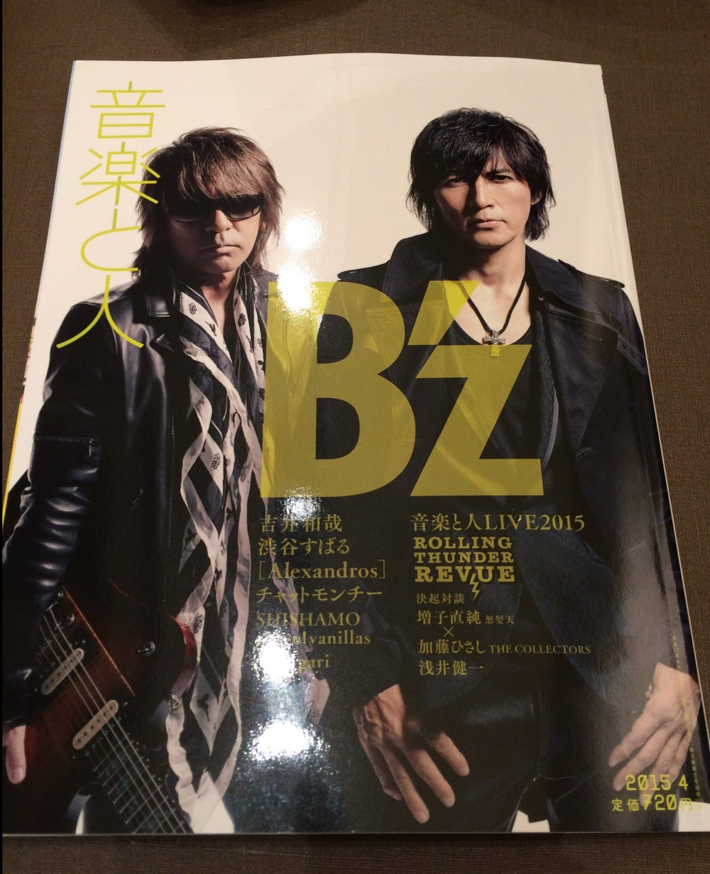 B'z「音楽と人」をゲット!!感想も!