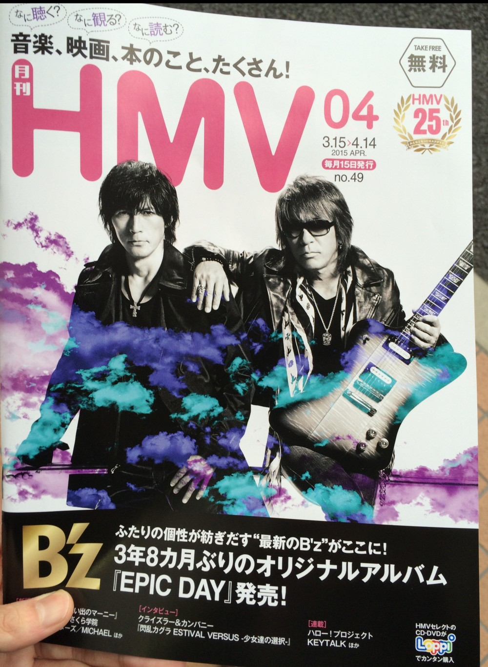 B'z表紙、巻頭の「月刊HMV 」2015,4月号をゲット!!