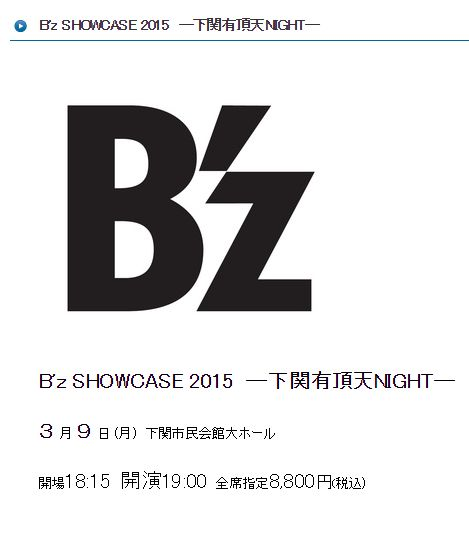 B'z SHOWCASE 2015 ―下関有頂天NIGHT―開催決定!!