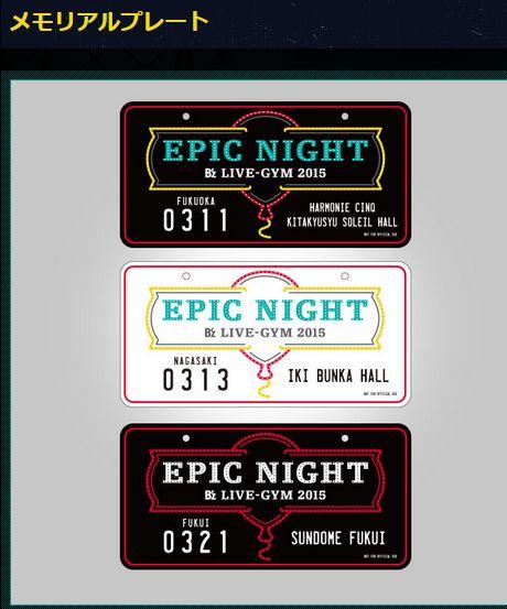 B'z LIVE-GYM 2015 -EPIC NIGHT-のグッズ公開!あいかわらずの・・・