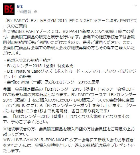 B'z LIVE-GYM 2015 -EPIC NIGHT- 「B'z PARTYブース」に行こう!