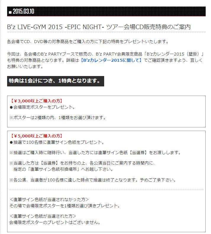 B'z EPIC NIGHT- ツアー会場CD販売特典公開!今年もサインあり!