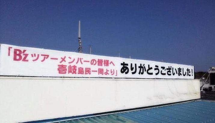 B'zは「壱岐~東京」へ!壱岐島民のお見送りも最後までスゴイ・・・