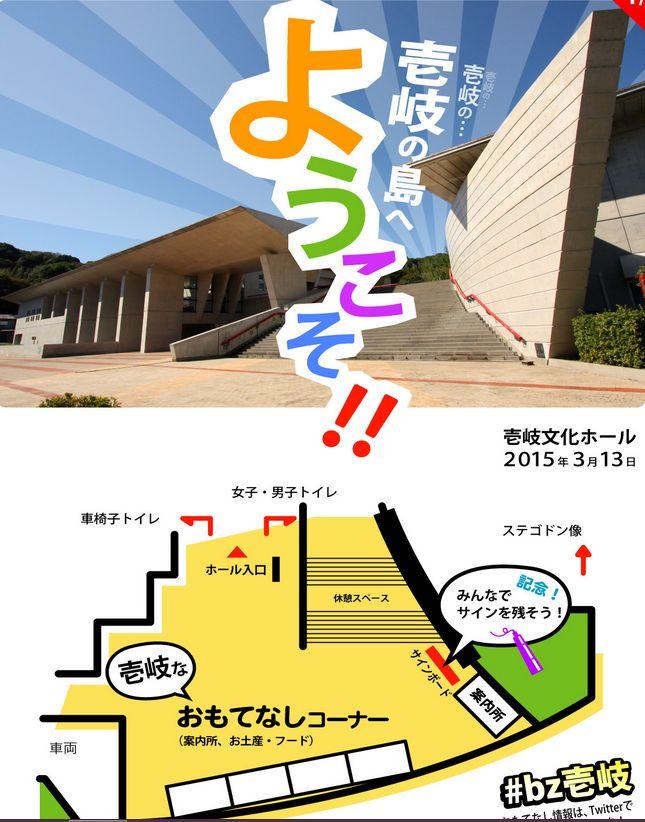 B'zの壱岐ライブ決定までのエピソードが面白い・・・