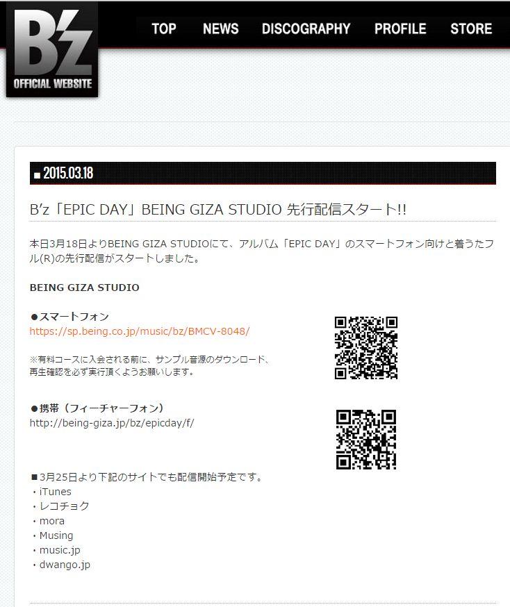 B'z「EPIC DAY」BEING GIZA STUDIO 先行配信スタート!!「iTunes」は3月25日より!