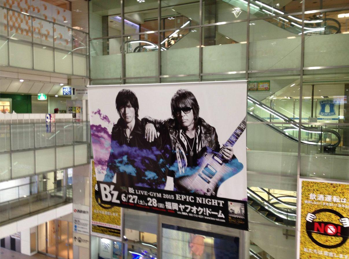 B'z LIVE-GYM 2015 -EPIC NIGHT-福岡 ヤフオク!ドームの広告がすごい!