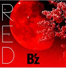 B'z「RED」楽天にて予約開始!仕様は「通常」「初回限定盤」「赤盤」の3種!!