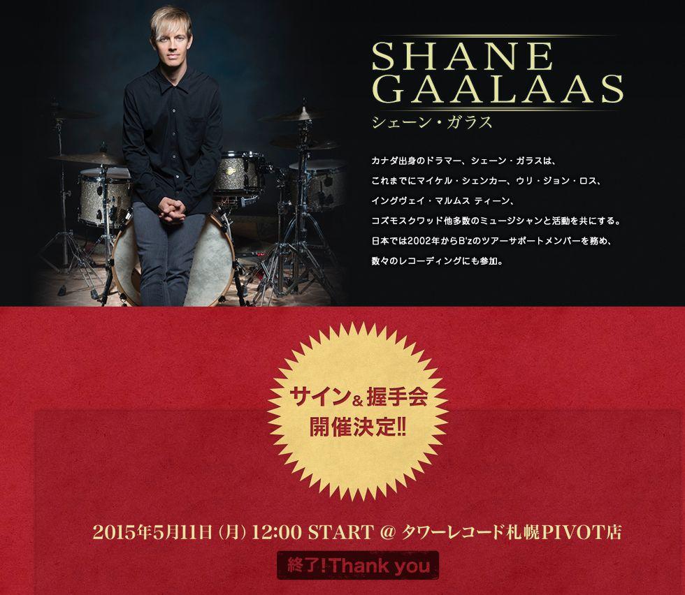 シェーン・ガラス 5/11(月) 札幌、サイン会は無事終わったようです。