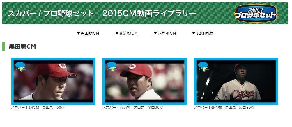 B'z「RED」スカパー!『プロ野球』テレビCM動画まとめ!