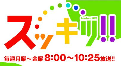 B'z「RED」が日本テレビ『スッキリ!!』6月テーマソングに決定!!ちょっと意外??