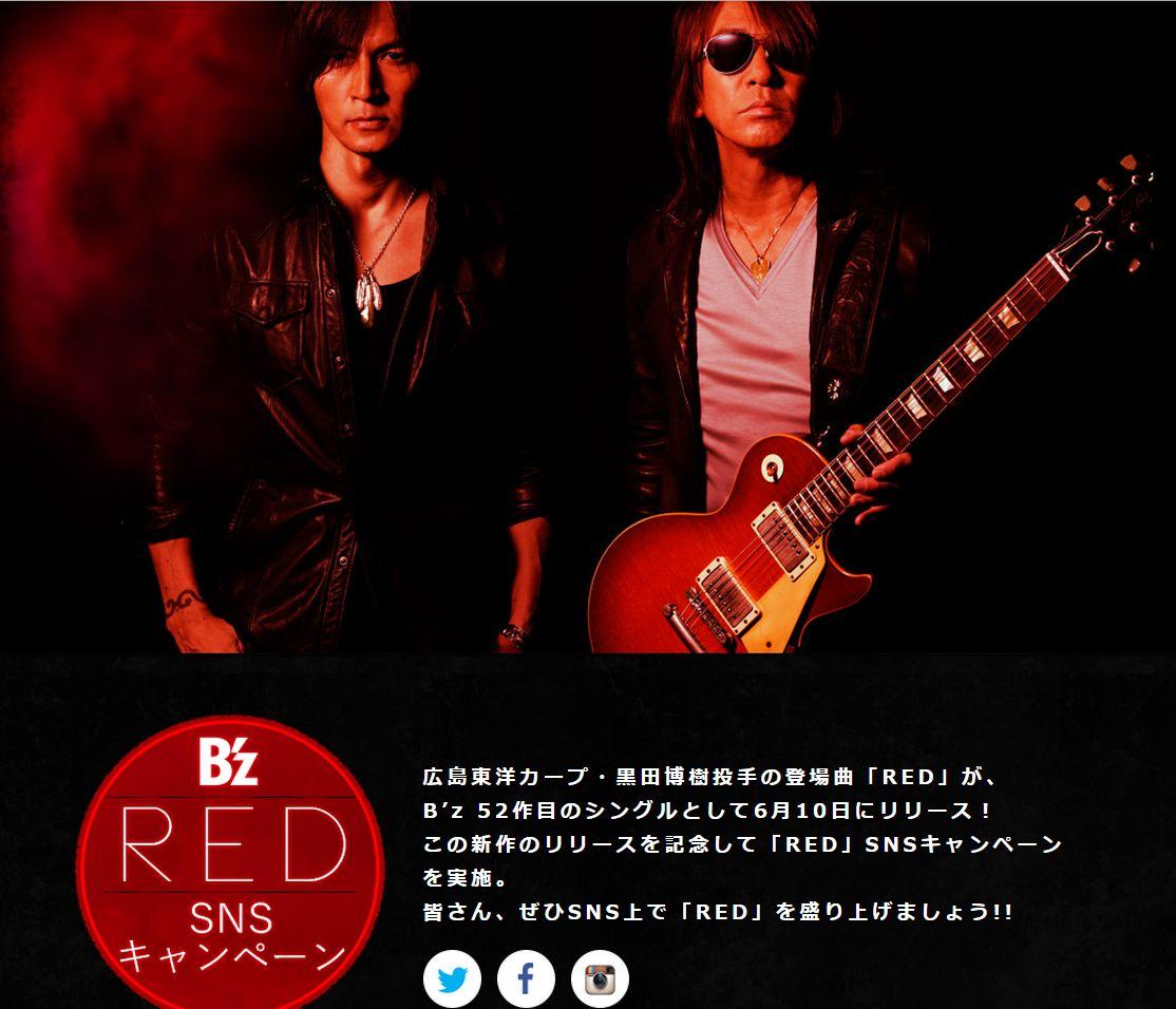 B'z「RED」のSNSキャンペーンがスタート!投稿の方法も解説しちゃいます!