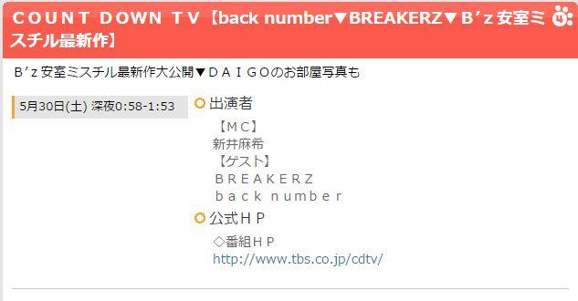 B'z安室ミスチル最新作大公開!本日5/30の「CDTV」は要チェック!!