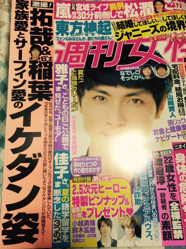 B'z稲葉浩志、木村拓哉 両夫妻のカフェランチが「週刊女性」で撮られたようです!!