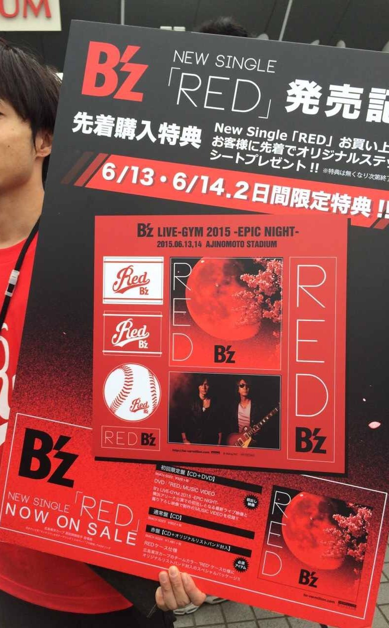 B'z LIVE-GYM 2015 -EPIC NIGHT-味スタ1日目!現地の写真提供してもらいました!
